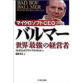 マイクロソフトCEO バルマー 世界「最強」の経営者