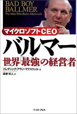 マイクロソフトCEO バルマー 世界「最強」の経営者の詳細を見る