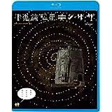 不思議惑星キン・ザ・ザ≪デジタル・リマスター版≫ [Blu-ray]