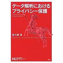 データ解析におけるプライバシー保護 (機械学習プロフェッショナルシリーズ)