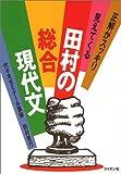 田村の総合現代文