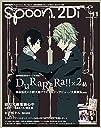 spoon.2Di vol.11 表紙巻頭特集「デュラララ ×2 結」/Wカバー「昭和元禄落語心中」 (カドカワムック 630)