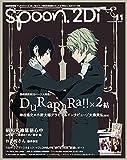 spoon.2Di vol.11 表紙巻頭特集「デュラララ!!×2 結」/Wカバー「昭和元禄落語心中」 (カドカワムック 630)