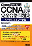 Cisco CCNA試験完全合格問題集ルータシミュレータ付