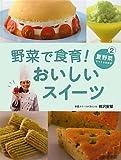 夏野菜でつくるお菓子 (野菜で食育!おいしいスイーツ②)