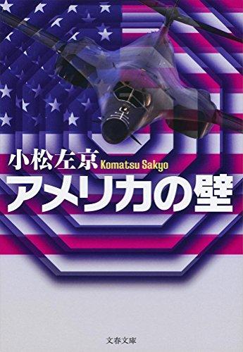 アメリカの壁 / 小松 左京