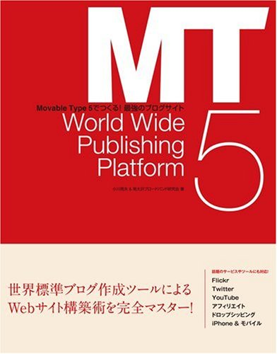 Movable Type 5でつくる! 最強のブログサイト