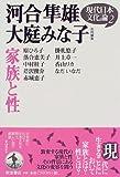 現代日本文化論〈2〉家族と性