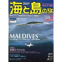 海と島の旅 2007年 05月号 [雑誌]