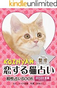 恋する猫占い(KOINYAN) 4巻 表紙画像