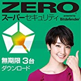 スーパーセキュリティZERO(最新)|3台版|ダウンロード版|Win10対応