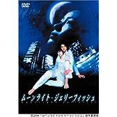 ムーンライト・ジェリーフィッシュ 完全版 [DVD]