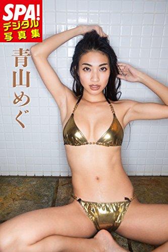 SPA!デジタル写真集 青山めぐ (SPA!BOOKS)