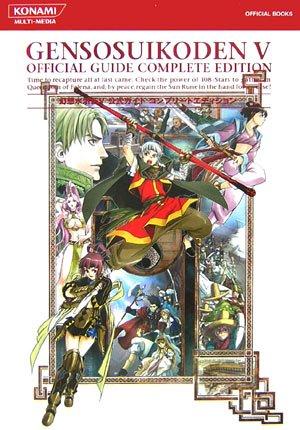 幻想水滸伝 V 公式ガイドコンプリートエディション (KONAMI OFFICIAL BOOKS)の詳細を見る
