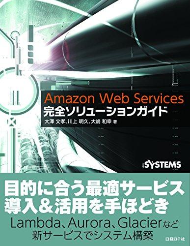 Amazon Web Services完全ソリューションガイドの詳細を見る