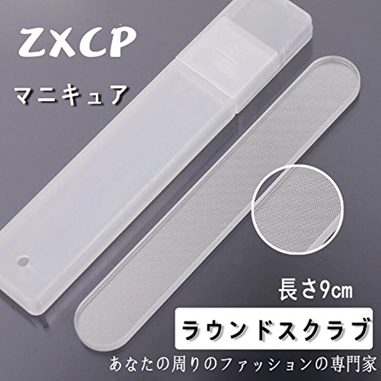 小さなボスグラムZXCP ネイルファイル 爪やすり ガラス製 (ラウンドスクラブ)