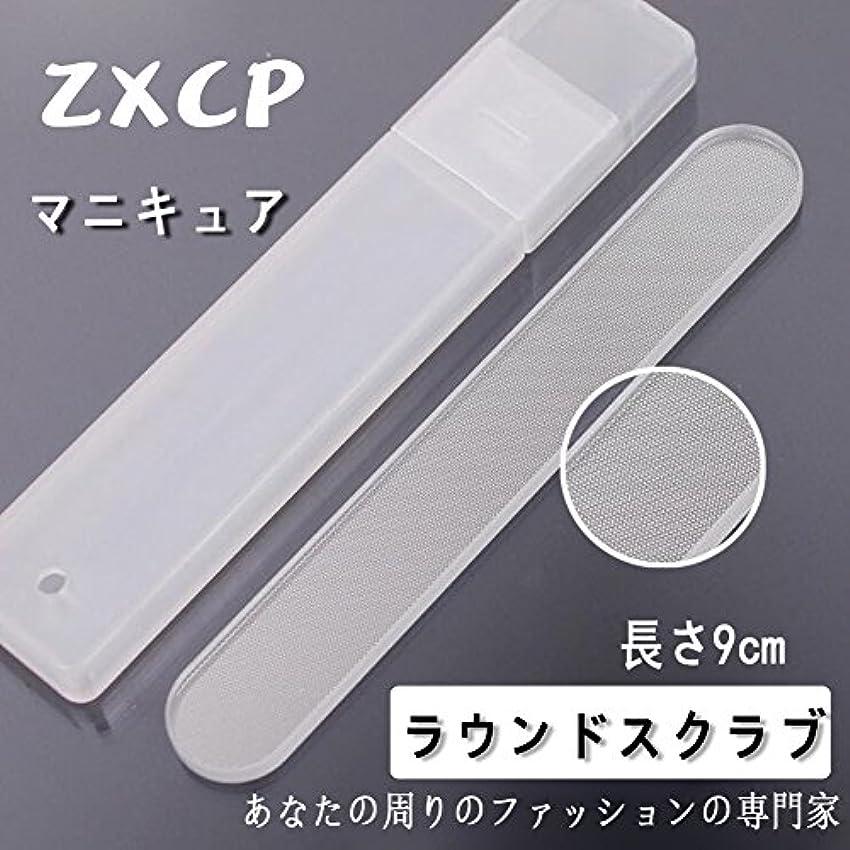 ライド腐敗コインZXCP ネイルファイル 爪やすり ガラス製 (ラウンドスクラブ)