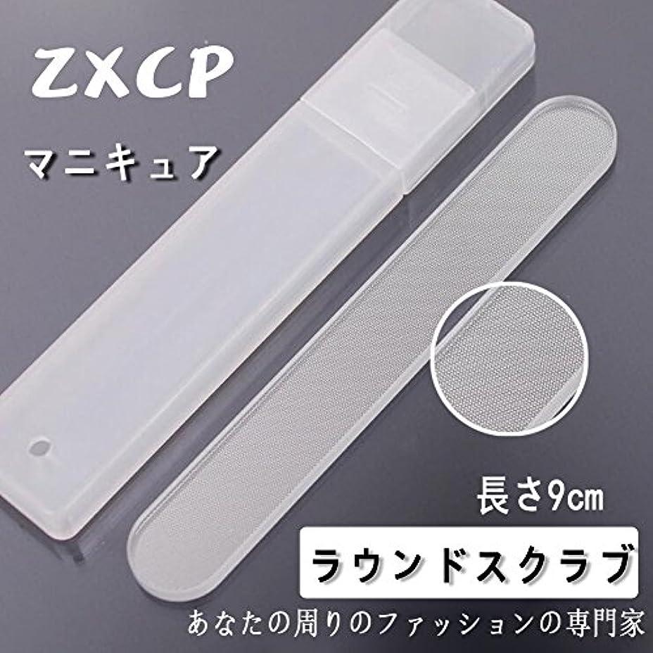 全部解明する相談ZXCP ネイルファイル 爪やすり ガラス製 (ラウンドスクラブ)