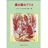 鏡の国のアリス (偕成社文庫 2065)