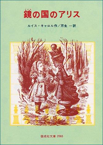 鏡の国のアリス (偕成社文庫 2065)の詳細を見る