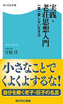 [守屋 洋]の実践・老荘思想入門  一喜一憂しない生き方 (角川SSC新書)