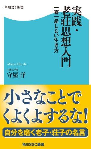 実践・老荘思想入門  一喜一憂しない生き方 (角川SSC新書)の詳細を見る