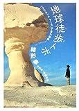 地球徒歩トボ—「プラネットアース」で見た絶景