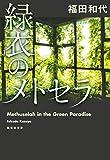 緑衣のメトセラ (集英社文庫)
