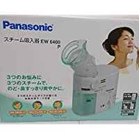 パナソニック(Panasonic) のど鼻スチーム吸入器 EW-6400P