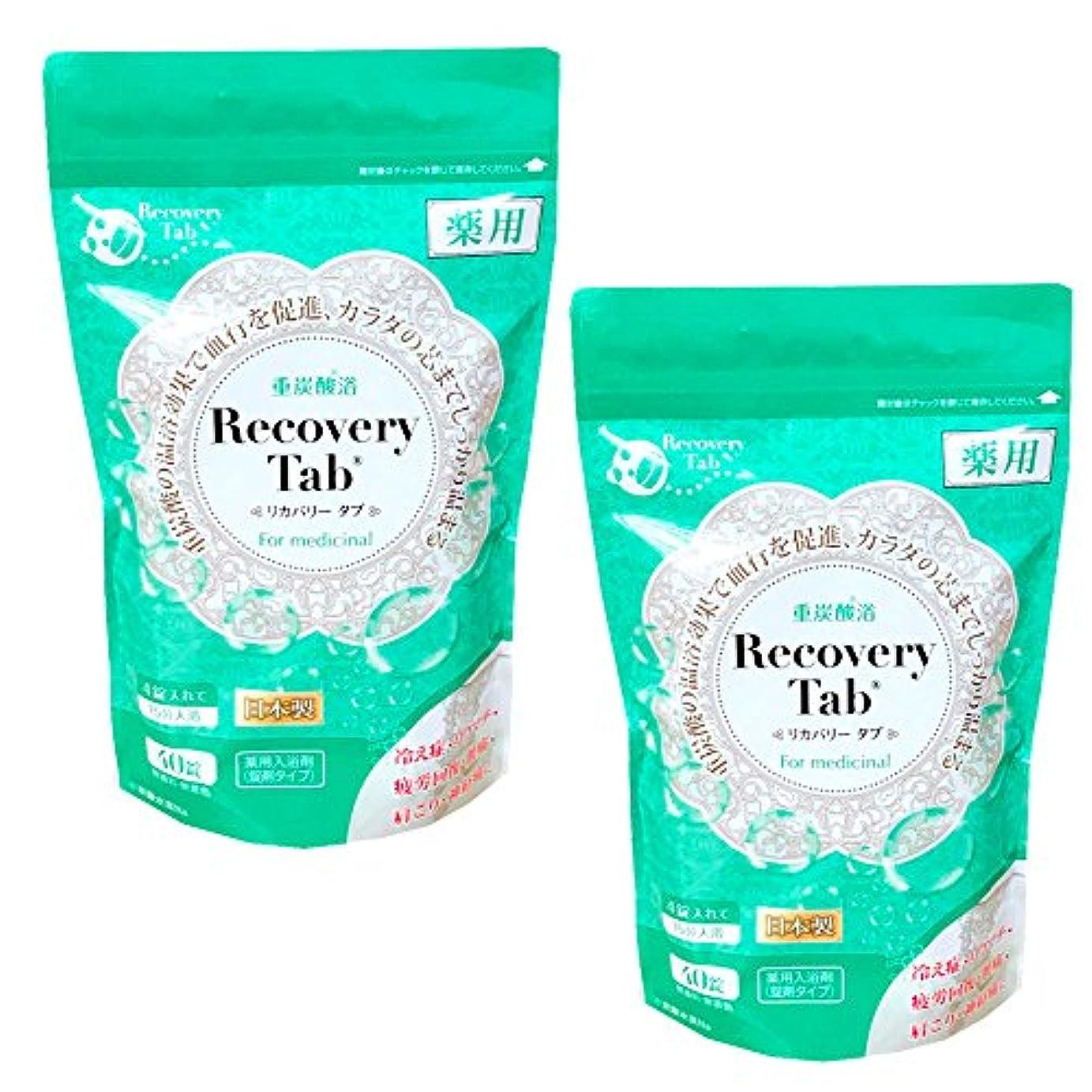 プラスうまれた年次【Recovery Tab 正規販売店】 薬用 Recovery Tab リカバリータブ 重炭酸浴 医薬部外品 40錠入 2個セット