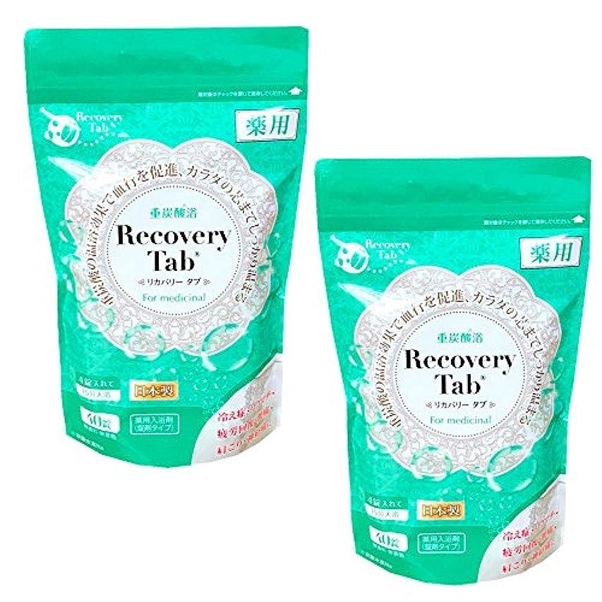 段落一般的な豊富な【Recovery Tab 正規販売店】 薬用 Recovery Tab リカバリータブ 重炭酸浴 医薬部外品 40錠入 2個セット