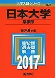 日本大学(薬学部) (2017年版大学入試シリーズ)