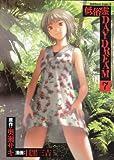 低俗霊DAYDREAM(7)<低俗霊DAYDREAM> (角川コミックス・エース)