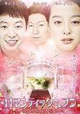 ロマンティックヘブン[DVD]