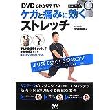 DVDでわかりやすい ケガと痛みに効くストレッチ