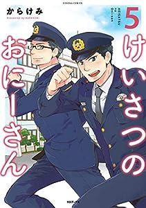 けいさつのおにーさん5 (コロナ・コミックス)