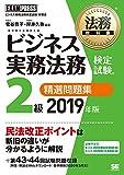 法務教科書 ビジネス実務法務検定試験(R)2級 精選問題集 2019年版