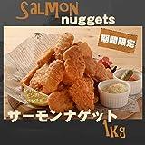 サーモンナゲット 500g×2パック 【お魚を気軽に楽しめる!】