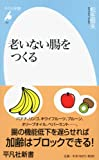 老いない腸をつくる (平凡社新書)