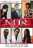 MR 医薬情報担当者[DVD]