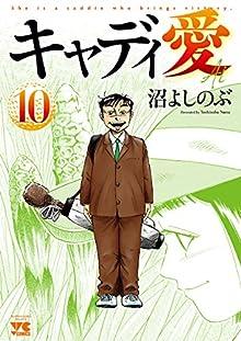 [沼よしのぶ] キャディ愛 第01-10巻