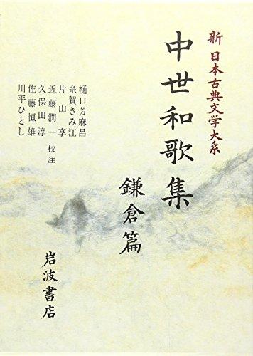 中世和歌集 鎌倉編 (新日本古典文学大系)の詳細を見る