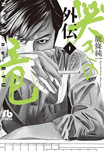 哭きの竜 外伝 1 (小学館文庫 のA 26)