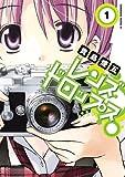 レンズドロップス(1)<レンズドロップス> (角川コミックス・エース)