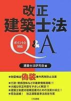 改正建築士法Q&A―ポイントと対応