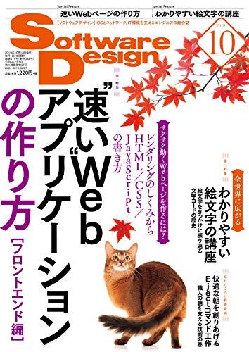 ソフトウェアデザイン 2019年10月号[ tatane ]の自炊・スキャンなら自炊の森
