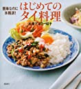 簡単なのに本格派! はじめてのタイ料理 (講談社のお料理BOOK)