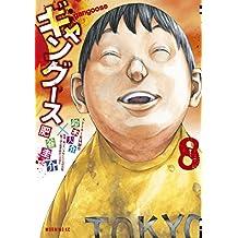 ギャングース(8) (モーニングコミックス)