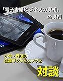 「電子書籍ビジネスの真相」の真相: 小寺・西田の「金曜ランチビュッフェ」対談シリーズ