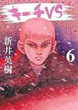 キーチVS 6 (ビッグコミックス)